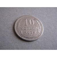 10 копеек 1929 года СССР