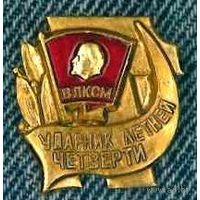 Знак Ударник летней четверти ВЛКСМ