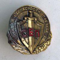 Служба безопасности президента (СБП) РБ