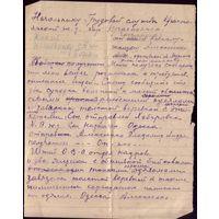 Письмо без конверта начальнику грузовой службы 1942 год