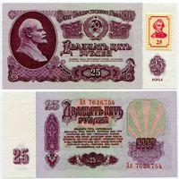 Приднестровье. 25 рублей на банкноте 1961 (образца 1994 года, P3, UNC) [серия Зл]