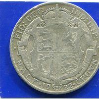 Великобритания 1/2 кроны , 2 шиллинга 6 пенсов 1922 , серебро , Georg V. Лот 1