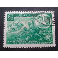 СССР 1944 Поливанова и Ковшова