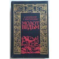 Книга Шпренгер Яков, Инститорис Генрих. Молот Ведьм 352с.