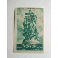 Спичечные этикетки ф.Гигант. ГОСТ-45