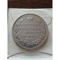 Рубль 1831г. Длинные Ленты/2 Закрытой Формы.