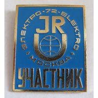 1972 г. JRU. Электро. Участник