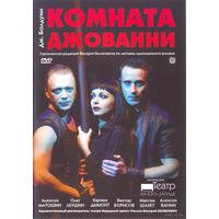 Комната Джованни (Московский театр на Юго-Западе)(DVD9)