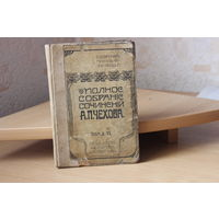 Собрание сочинений А.П.Чехова том 6 издание А.Ф.Маркса С.Петербург 1903 год