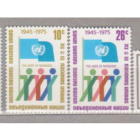 Флаг герб ООН-Нью-Йорк 30-я годовщина Организации Объединенных Наций  1975 год лот 1056 ЧИСТАЯ ПОЛНАЯ СЕРИЯ