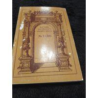 Вестник Еврейского Университета В Москве 2(20)