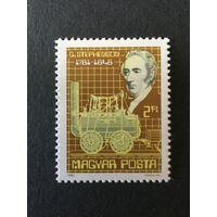200 лет Стефенсону. Венгрия,1981, марка