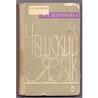 Широкова А.Г. Чешский язык