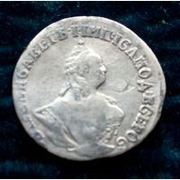 Гривенник 1757 г. Императрица Елизавета Петровна. Серебро.