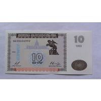 10 драм армения 1993г пресс  распродажа