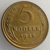 СССР, 5 копеек 1949 года, Y#115