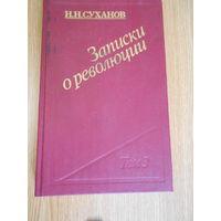 Николай Суханов. . Записки о революции. В трех томах (семи книгах). Тома 1 - 3..