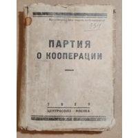 Партия о кооперации.  Постановления партийных съездов, конференций 1929 г.