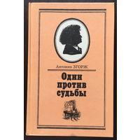 ОДИН ПРОТИВ СУДЬБЫ (Л.Бетховен) 1987г.