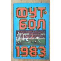 Футбол. 1983. Справочник.