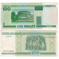 W: Беларусь 100 рублей 2000 / гЛ 8713813 / до модификации с внутренней полосой