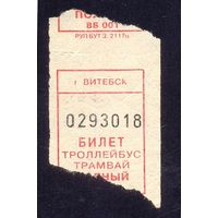 Талон на проезд Витебск ПОЛНЫЙ ВБ-001 /троллейбус трамвай /