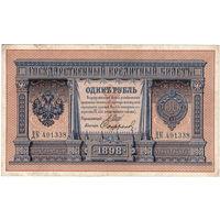 Россия, 1 руб. обр. 1898 г. Шипов - Софронов (длинный номер)