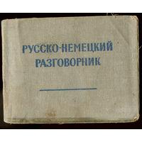 Русско-немецкий разговорник. 1963 (Д)