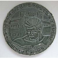 30 лет со дня обороны Брестской Крепости