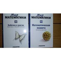 """""""Мир Математики"""" серия 40 книг"""