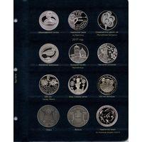 Лист для памятных монет Республики Беларусь 2016-2017 гг