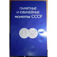 """Альбом """" Юбилейные монеты СССР"""".На 68 монет."""