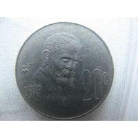 Мексика 20 сентаво 1979 г.