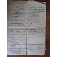 Документы на офицера ВМФ.