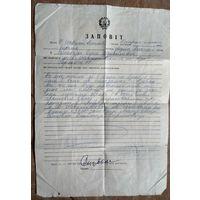 Завещание о наследстве. 1986 г. СССР. Украина