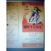 27.09.1964--Спартак Гомель--СКА Новосибирск