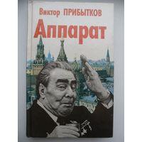 Виктор Прибытков Аппарат