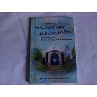 """Продам книгу Т. Ступа """" Результативные молитвы"""" , как молиться, чтобы получать ответы"""