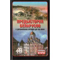 Предыстория Беларусов. С древних времен до ХIII века