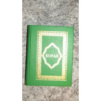 Коран.\19