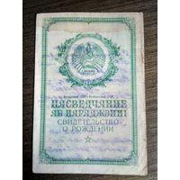 Свидетельство о рождении БССР 1920 г