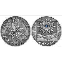 20 рублей коляды