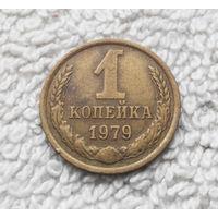 1 копейка 1979 года СССР #03