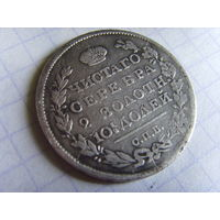 Полтина 1818 г.