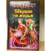 "Колпакова Н. ""Бегущие по мирам"""