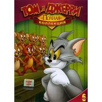 Том и Джерри. Выпуск 6