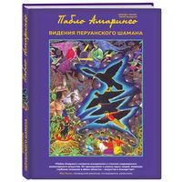 """Пабло Амаринго """"Видения перуанского шамана"""