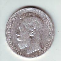 1 рубль 1898 г. *