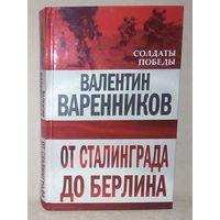 В. Варенников. От Сталинграда до Берлина