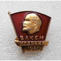 ВЛКСМ Ударник 1980 год #0435-LP7